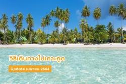 รีวิววิธีเดินทางไปเกาะกูด-2564